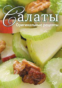 Сборник рецептов - Салаты. Оригинальные рецепты. 15 карточек