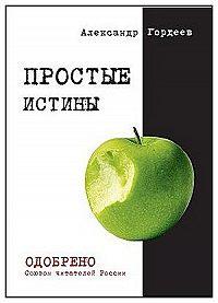 Александр Гордеев - Простые истины