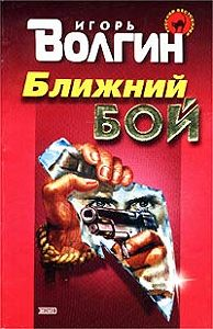 Игорь Волгин -Ближний бой