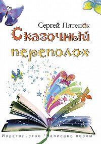 Сергей Пятенок -Сказочный переполох