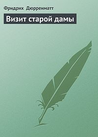 Фридрих Дюрренматт -Визит старой дамы