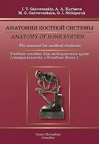 Анна Курцева -Anatomy of bone system. The manual for medical students / Анатомия костной системы. Учебное пособие для медицинских вузов