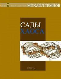 Михаил Темнов -Сады Хаоса. Книга 2. Пески забвения