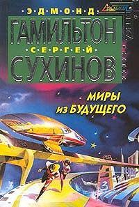 Сергей Сухинов -Миры из будущего