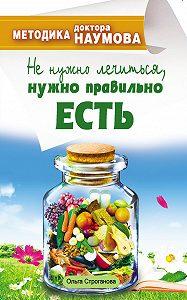 Ольга Строганова -Методика доктора Наумова. Не нужно лечиться, нужно правильно есть