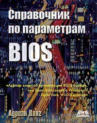 Адриан Вонг -Справочник по параметрам BIOS