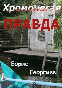 Борис Георгиев -Хромоногая правда. Страшная история для взрослых детей