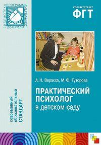 М. Ф. Гуторова -Практический психолог в детском саду. Пособие для психологов и педагогов