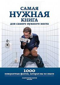 Л. Кремер - Самая нужная книга для самого нужного места. 1000 невероятных фактов, которых вы не знали