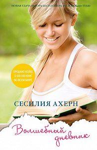 Сесилия Ахерн -Волшебный дневник