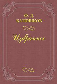 Федор Батюшков -Две встречи с А. П. Чеховым