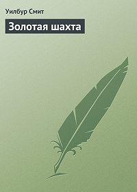Уилбур Смит -Золотая шахта