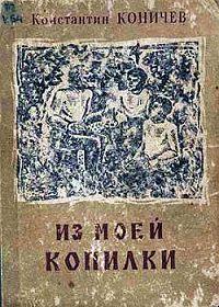 Константин Коничев -Из моей копилки