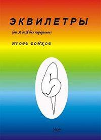 Игорь Бойков -Эквилетры
