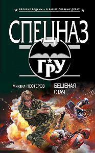 Михаил Нестеров -Бешеная стая