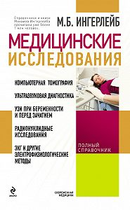Михаил Ингерлейб -Медицинские исследования: справочник