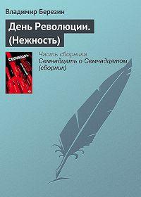 Владимир Березин -День Революции. (Нежность)