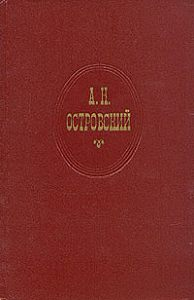 Александр Островский -На бойком месте