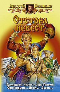 Андрей Белянин -Отстрел невест
