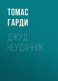 Томас  Гарди -Джуд неудачник