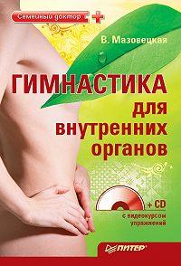 Виктория Мазовецкая -Гимнастика для внутренних органов