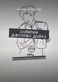 Анастасия Портер -Записки Джозефа Дейла. История потерянного сердца