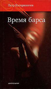 Петр Катериничев - Время барса