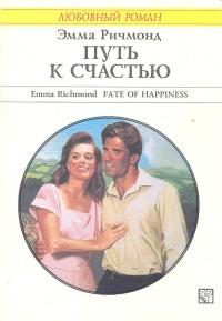 Эмма Ричмонд -Путь к счастью