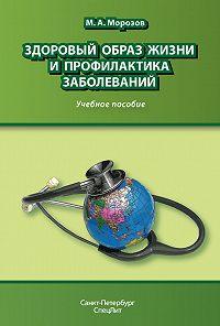 Михаил Морозов - Здоровый образ жизни и профилактика заболеваний. Учебное пособие