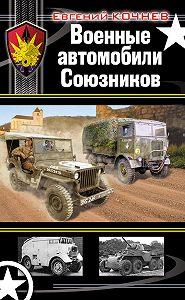 Евгений Дмитриевич Кочнев -Военные автомобили Союзников