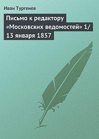 Иван Тургенев - Письмо к редактору «Московских ведомостей» 1/13 января 1857