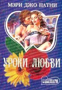 Мэри Джо Патни -Уроки любви