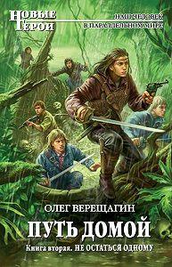 Олег Верещагин -Не остаться одному