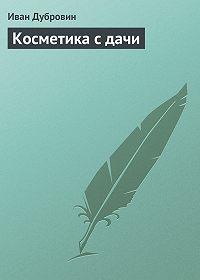 Иван Дубровин - Косметика с дачи