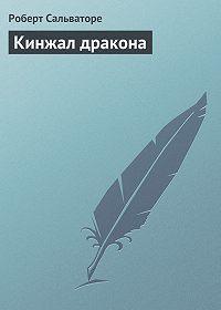 Роберт Сальваторе - Кинжал дракона