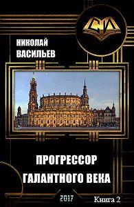 Николай Васильев -Прогрессор галантного века (продолжение)