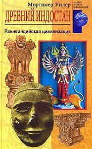 Мортимер Уилер -Древний Индостан. Раннеиндийская цивилизация