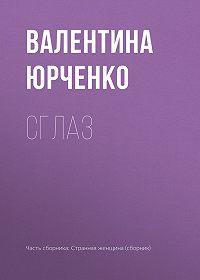 Валентина Юрченко -Сглаз