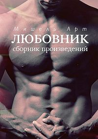 Мишель Арт - Любовник (сборник)