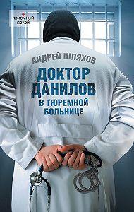 Андрей Шляхов -Доктор Данилов в тюремной больнице