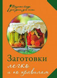 М. Соколовская - Заготовки. Легко и по правилам