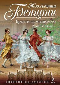 Жюльетта Бенцони -Брызги шампанского. Роман о замках