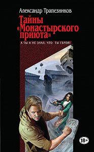 Александр Трапезников -Тайны «Монастырского приюта»