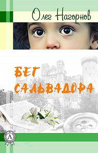 Олег Нагорнов -Бег Сальвадора