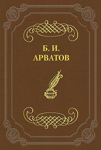 Борис Арватов -Почему не умерла станковая картина