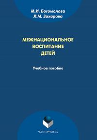 Лариса Михайловна Захарова -Межнациональное воспитание детей. Учебное пособие