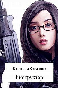 Валентина Капустина -Инструктор
