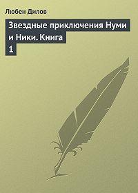 Любен Дилов -Звездные приключения Нуми и Ники. Книга 1
