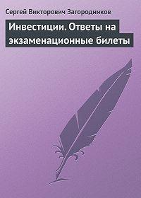 Сергей Викторович Загородников - Инвестиции. Ответы на экзаменационные билеты