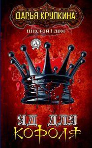Дарья Крупкина -Яд для короля